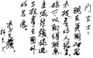Li Tianji Letter to Men Bao