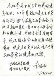 Professor Li Deyin Letter to Club